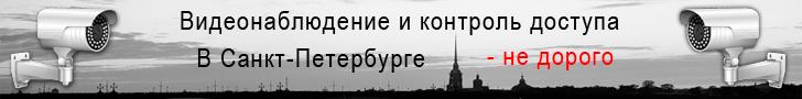 Видеонаблюдение в СПБ