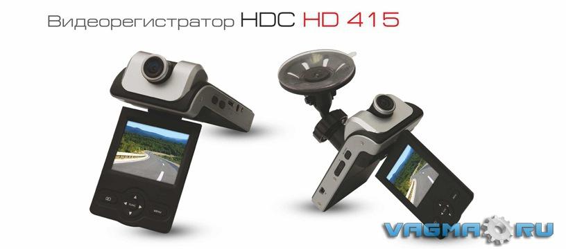Hdc hd204 видеорегистратор