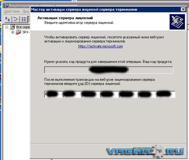 сервер лецинзирования 012.png