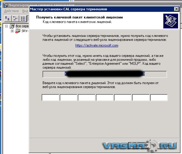 сервер лецинзирования 014.png