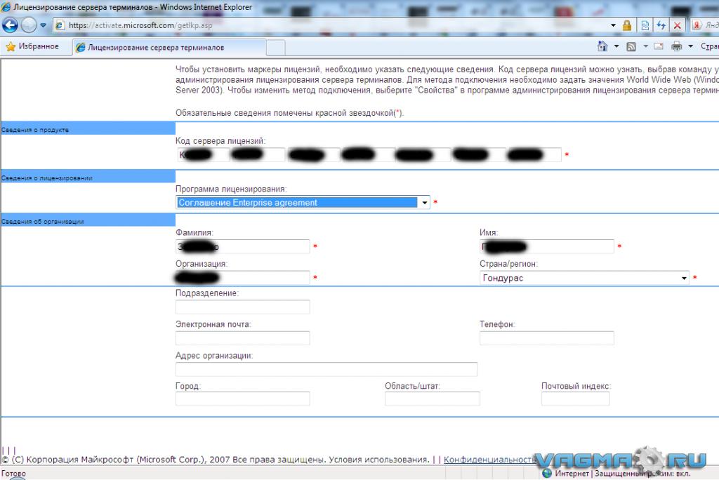 сервер лецинзирования 015.png
