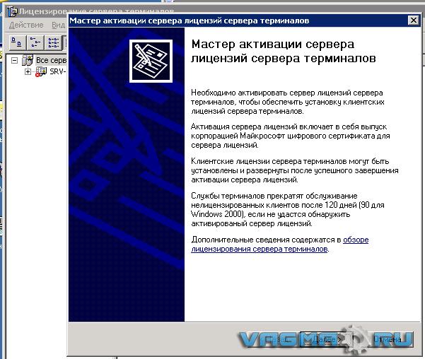 сервер лецинзирования 7.png