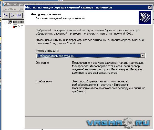 сервер лецинзирования 8.png