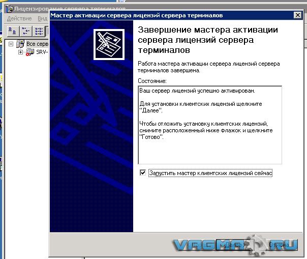 сервер лецинзирования 013.png